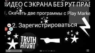 Отвечалка #1| Программа для записи видео с экрана андроид без рут прав(Задавайте свои вопросы в группе ВКонтакте : https://vk.com/tehproru Канал на YouTube ..., 2015-06-14T14:51:30.000Z)