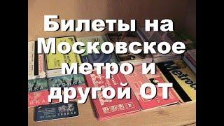 Билеты на Московское метро (и другой транспорт)