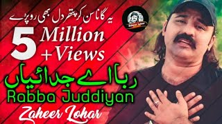 Rabba Ay Juddiyan (Official Video) Zaheer Lohar | Latest Punjabi Saraiki Sad Song  2019 - 2020