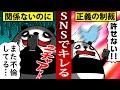 【アンチ】SNSでキレる人の実態…マウント正義マンの掌返しに目が離せない!【アニメ】