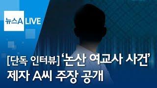 [단독 인터뷰] '논산 여교사 사건' 제자 A씨가 입을 열었다 | 뉴스A LIVE