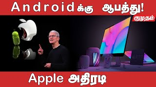 Apple shocked google with its announcement | Kumudam