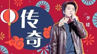 李健《传奇》―春满东方・2018东方卫视春节晚会 Shanghai TV Spring Festival Gala【东方卫视官方高清】