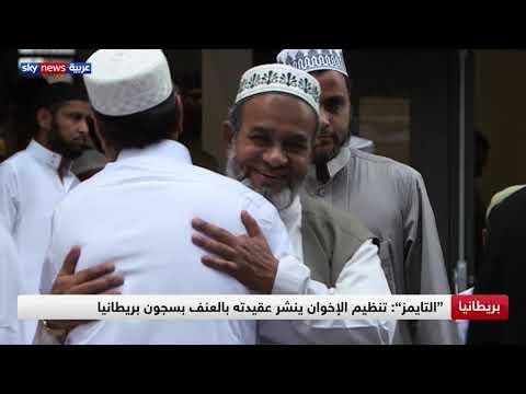 التايمز: تنظيم الإخوان ينشر عقيدته بالعنف بسجون بريطانيا  - 18:54-2019 / 6 / 8