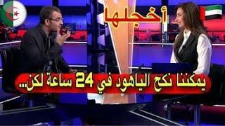 عاجل! صحافية من قناة العربية تسأل جزائري لماذا تخافون من اسرائيل فاتاها الرد الصاعق