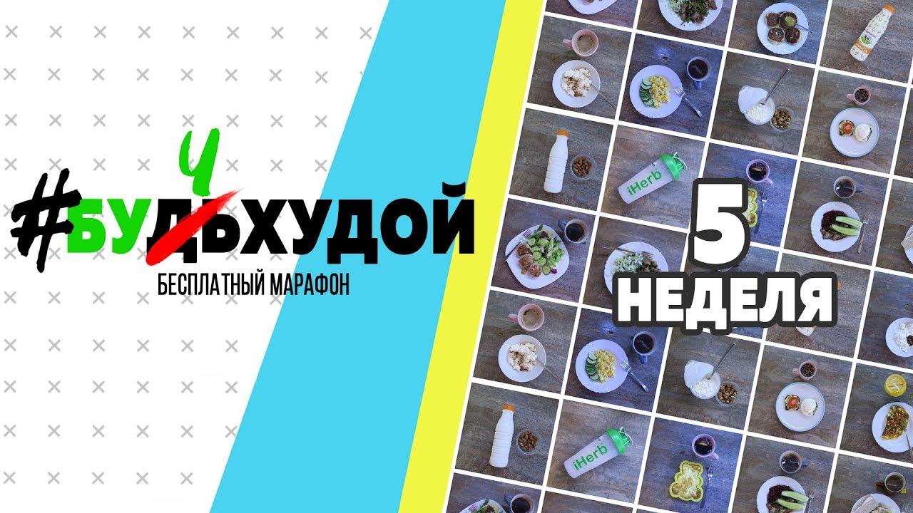 #БУЧхудой - 5 НЕДЕЛЯ диеты / План питания для ПОХУДЕНИЯ5