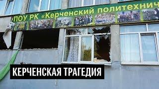 Керченская трагедия