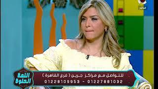 اللمة الحلوة - د/ راندا الشافعي : البلازما جيت افضل من الليزر في شد الترهلات