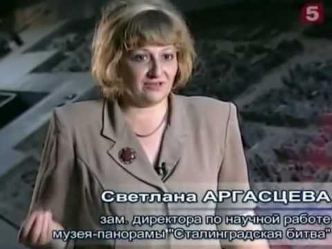 Непобеждённые  Сталинград  Великая победа  1 серия