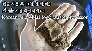 린클 음식물처리기 후기 음식물쓰레기가 천연퇴비로!ㅣKo…