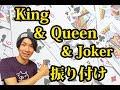 【反転】Sexy Zone/ King & Queen & Joker サビ ダンス振り付け