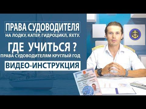 Где лучше сдавать экзамен на права судоводителей маломерного судна ГИМС в России
