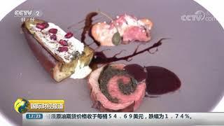 [国际财经报道]富尔达烧烤锦标赛:炎炎夏日 舌尖上的德国| CCTV财经