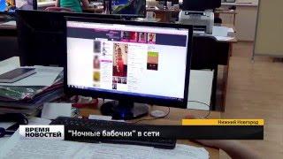 34 сайта с рекламой секс-услуг требует закрыть нижегородская прокуратура