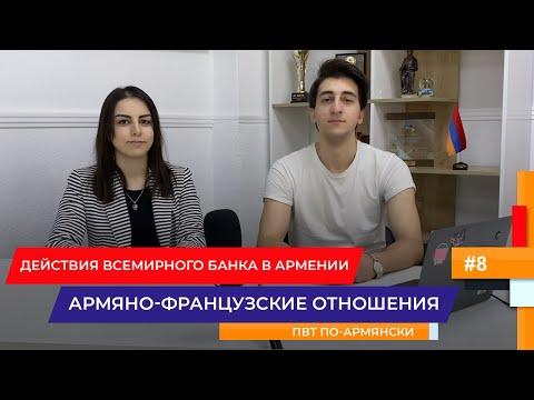 Miasin News #8 Действия Всемирного Банка в Армении. Армяно-Французские отношения. ПВТ по-армянски