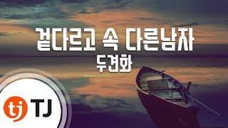 [TJ노래방] 겉다르고속다른남자 - 두견화 / TJ K…