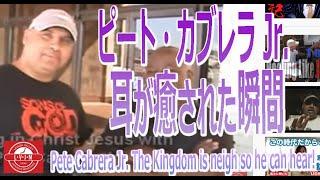 「天が近づくと耳開く!」 Pete Cabrera Jr. - The Kingdom is neigh so he can hear!