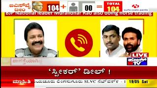 Congress Releases Audio Clip Of Sriramulu And Muralidhar Rao Offering Bribe To Cong MLA B C Patil