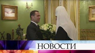 В.Путин и Д.Медведев поздравили с днем рождения патриарха московского и всея Руси Кирилла.