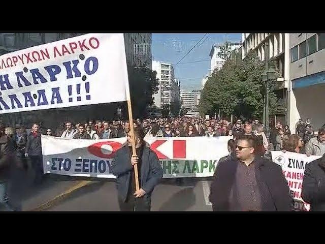 <span class='as_h2'><a href='https://webtv.eklogika.gr/syllalitirio-ton-ergazomenon-sti-larko-dilosi-d-koytsoympa' target='_blank' title='Συλλαλητήριο των εργαζομένων στη ΛΑΡΚΟ - Δήλωση Δ. Κουτσούμπα'>Συλλαλητήριο των εργαζομένων στη ΛΑΡΚΟ - Δήλωση Δ. Κουτσούμπα</a></span>