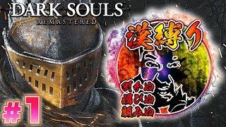 PS4『ダークソウル リマスタード』回避&ガード禁止縛りはヌルいのか?#01 thumbnail