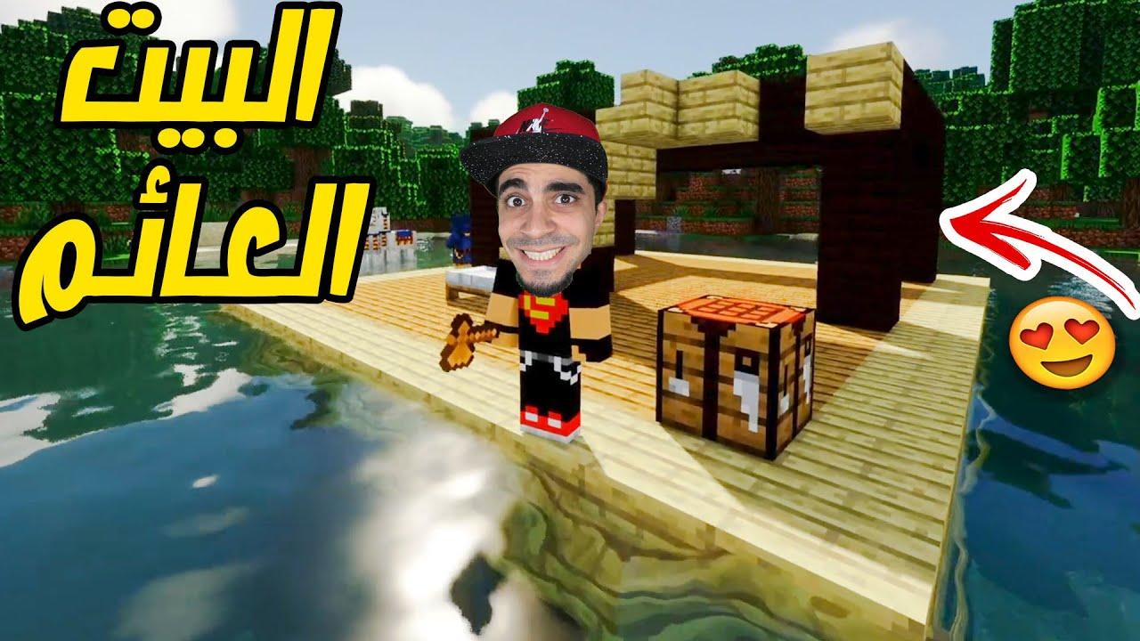 ماين كرافت : بداية بناء البيت العائم الاسطوري Minecraft !! ??