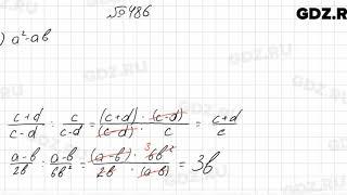 № 486 - Алгебра 7 класс Колягин