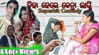 Biha Hele Kenta Lagsi Full Sambalpuri Comedy Video || New Sambalpuri Comedy || #musunil