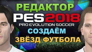 PES 2018 РЕДАКТОР (Создаём звёзд футбола)