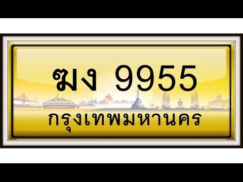 88เลขดี,ขายทะเบียนรถ, เลขคู่ ,8811,8822,8833,8855,8877,8899,9911,9922,9933,9944,9955,9966,9977,
