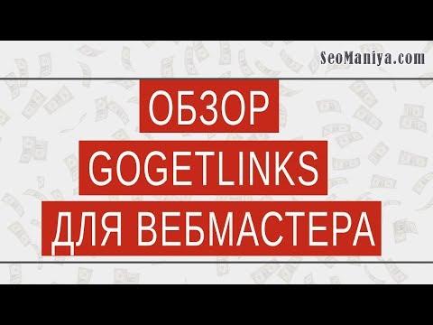 Обзор Gogetlinks для вебмастера