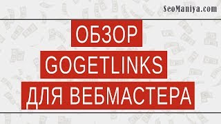 Обзор gogetlinks для вебмастера