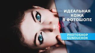 Как сделать гладкую кожу в фотошопе   Идеальная кожа в фотошопе