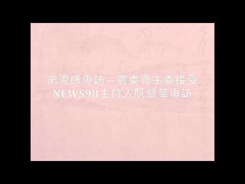 禽流感專訪-農委會主委接受NEWS98主持人阮慕華專訪