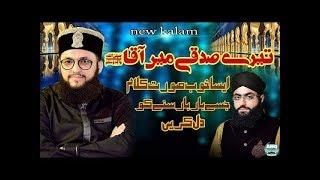 Hasbi Rabbi Jallallah   Tere Sadqe Me Aaqa   Hafiz Tahir Qadri 2018 HD