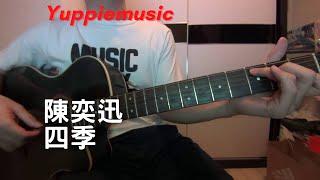 #173 陳奕迅 - 四季 (自彈自唱)