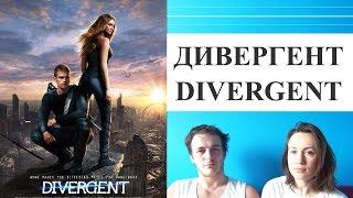 ДИВЕРГЕНТ (фильм 2014 г.) - смотреть онлайн видео отзыв БЕЗ СПОЙЛЕРОВ