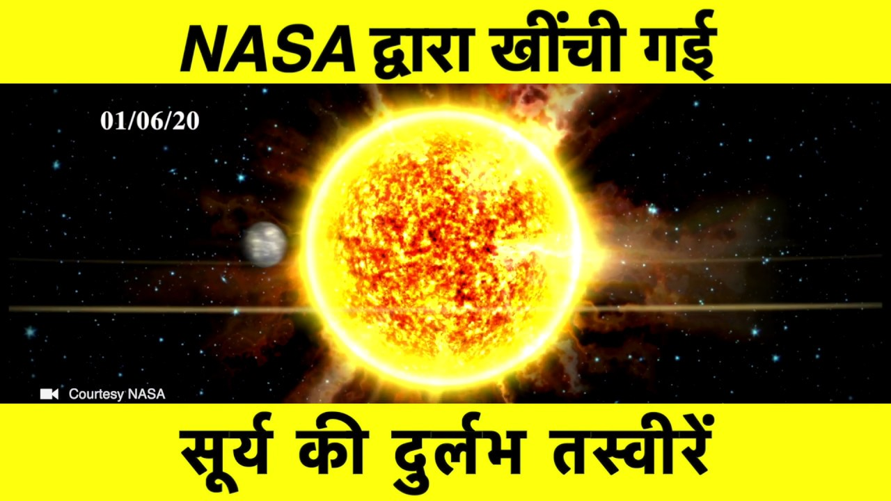 Sun Images By NASA || News In Science