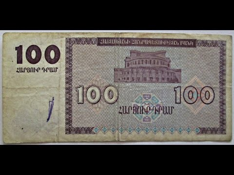 Армения, 100 драм, 1993