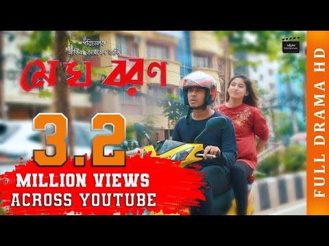 Meghboron | মেঘবরন | Tawsif | Safa Kabir |Siam Nasir |Navil| Bangla Natok 2018