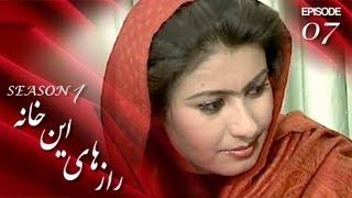 Raz Hai En Khana - SE-1 - Ep-7 / رازهای این خانه - فصل اول - قسمت هفتم