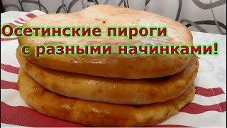 Осетинские пироги с разными начинками!Пышные,сочные,вкусные!