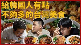 如果給韓國人吃有點不夠多的台灣美食,就會發生的事情