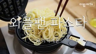 초간단 와플팬 파스타 :: pasta made of w…