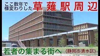 ここ数年で様変わりした草薙駅周辺が若者の集まる街へ