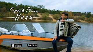 Смотреть клип Сергей Росси - Папа