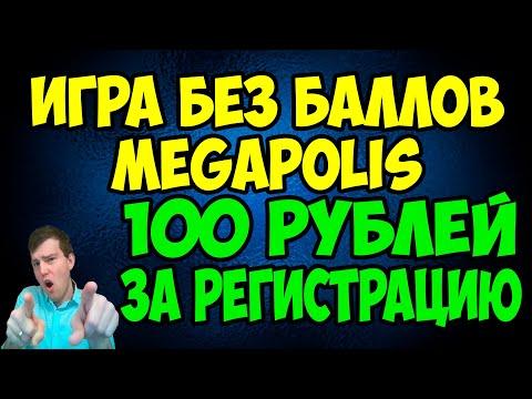 ????Обзор новой игры с выводом денег megapolis без баллов. ????100 руб в подарок за регистрацию