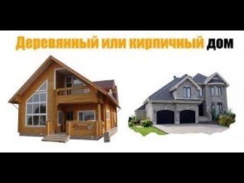Какой дом лучше: Деревянный, Кирпичный \Из чего построить дом?\ Деревянный дом — плюсы, минусы