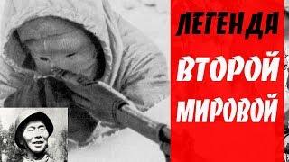 Он наводил Ужас на Фашистов! Сибирский снайпер ВОВ