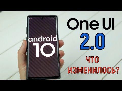 Samsung One UI 2.0: стоит ли обновляться?